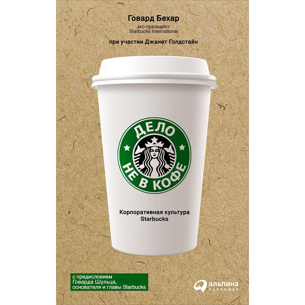 No se trata de café Starbucks de cultura corporativa