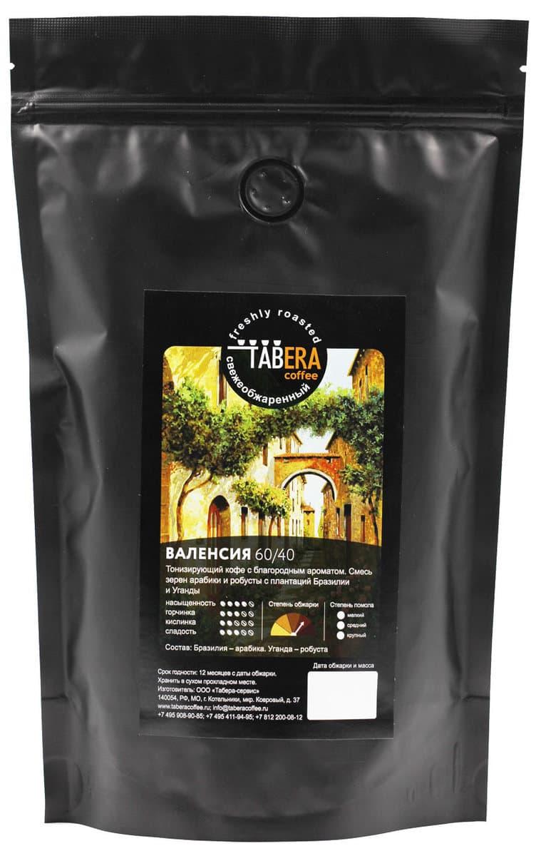 Свежеобжаренный кофе Табера Валенсия в зёрнах, 1 кг