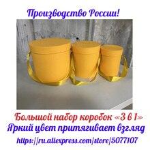 Geschenk box, set 3 in 1. farbe gelb. Boxen für blumen und geschenke. Hochzeit, geburtstag, jubiläum.