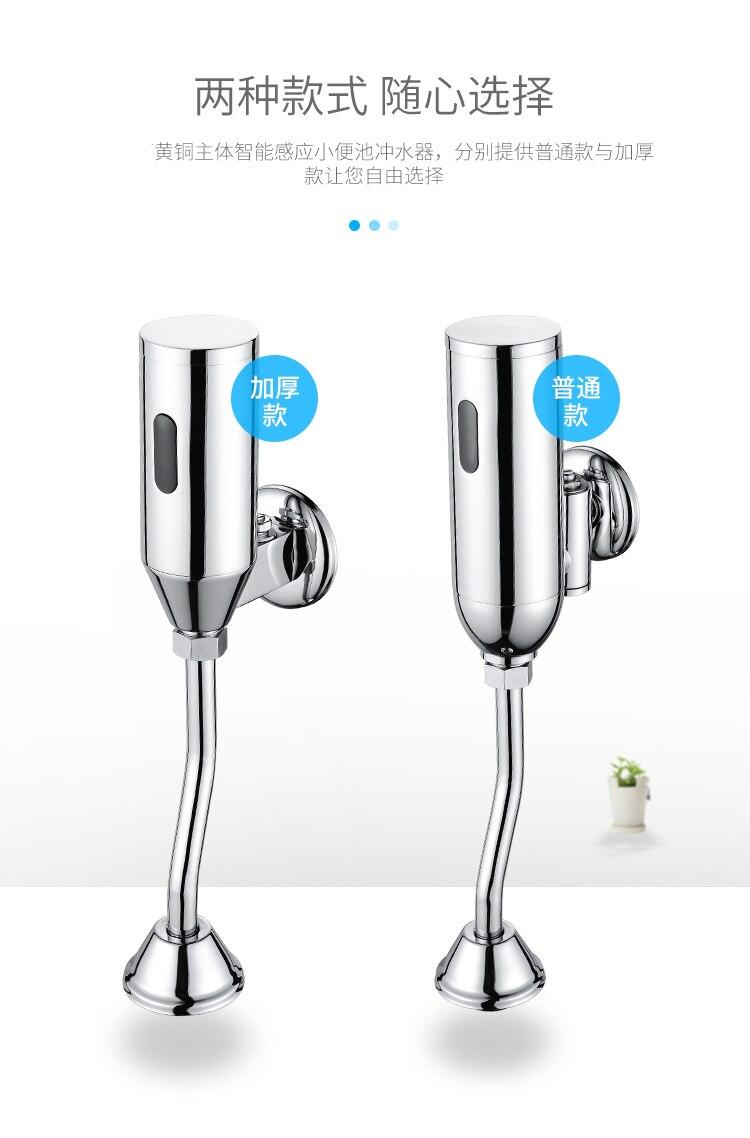 Válvula de descarga de inducción de tanque urinario inteligente de inducción automática estándar montada en superficie