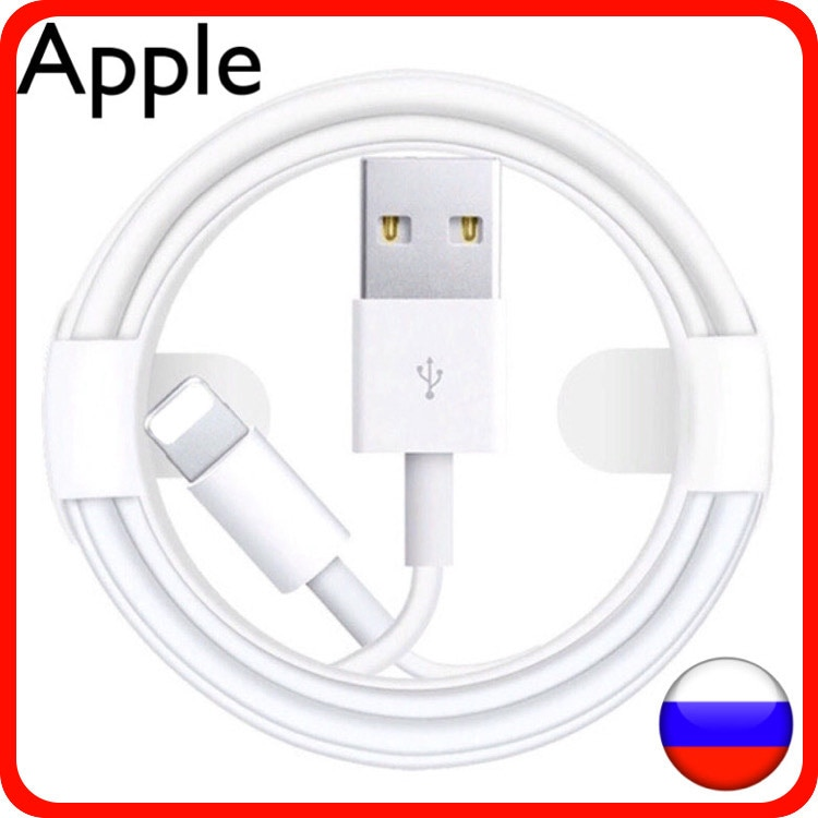 Lightning to USB cable original for iPhone, iPad, iPod