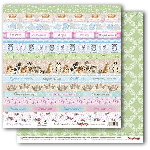 Scb2206089040 a set of paper for скрапбукинга two-St shebbie cat cards 1 30,5x30,5 cm 190gr/m, 10 PCs * pack
