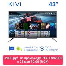 "Телевизор 43 ""KIVI 43U700GR UHD 4K Smart TV z androidem 9 HDR Голосовой ввод 4043inchTV"