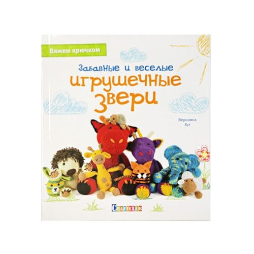 Libro Animales de juguete divertidos y divertidos tejemos un crochet (v. HUG)