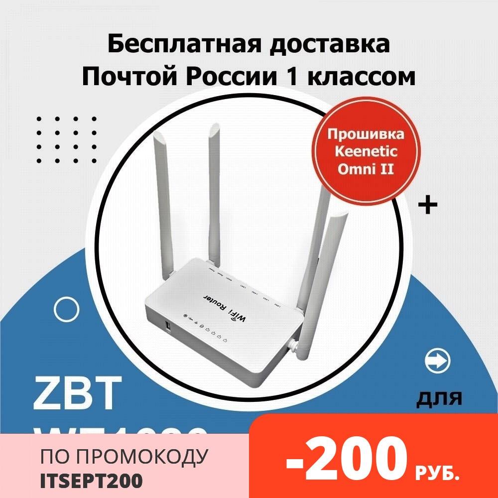 Wi-Fi router ZBT WE1626 Keenetic Omni II 3g 4g modem