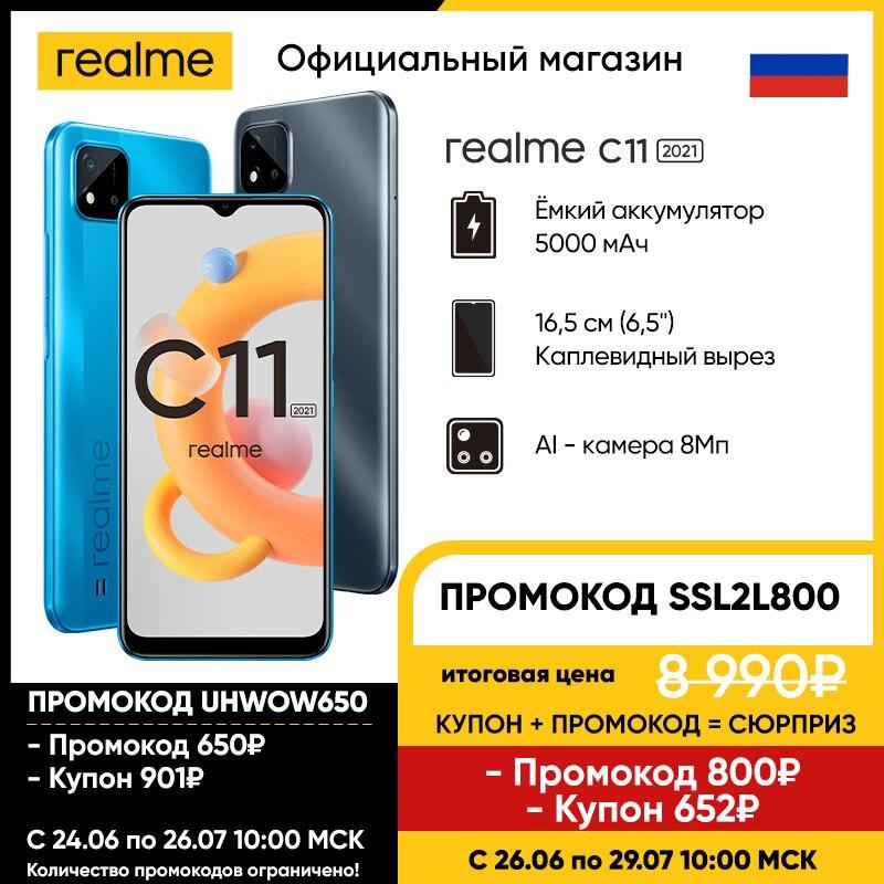 "Смартфон realme C11 2021 [Цена 6 990р.] [Ёмкий аккумулятор 5000мАч, Большой экран 6,5"", AI камера 8Мп]|Смартфоны| | АлиЭкспресс"