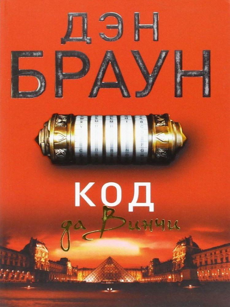 Код да Винчи - Дэн н Русская литература