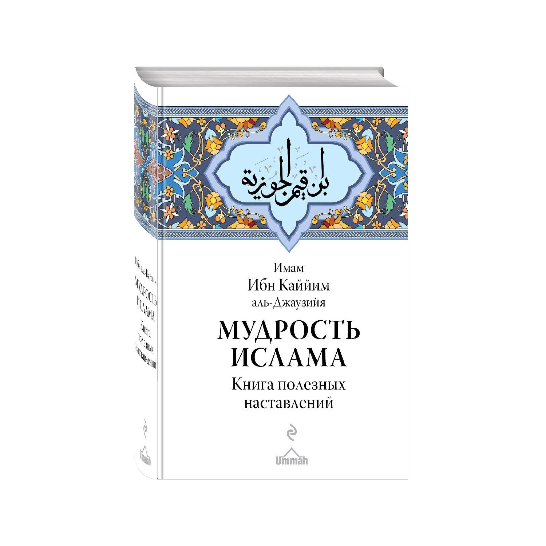 Мудрость ислама. Книга полезных наставлений (Ибн Каййим аль Джаузийя 978 5 699 95944 0 832
