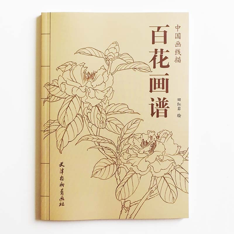 94Pages Chinese Painting Hundred Flowers Line Drawing Collection Art Book  Coloring Book  Relaxation and Anti-Stress Book