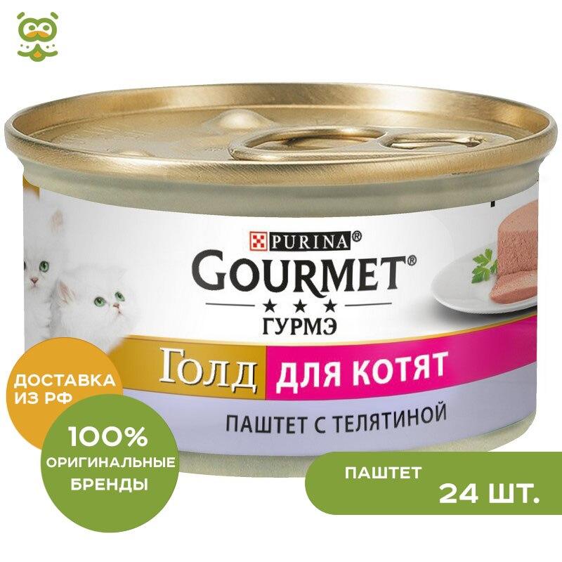 Gourmet Ouro консервы для котят (паштет), Телятина, 24*85 г