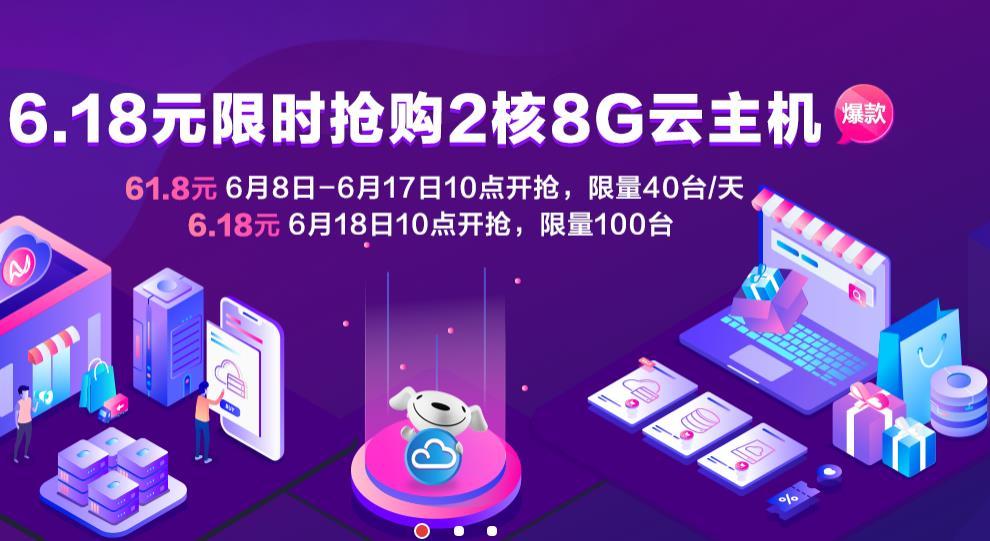 京东云618钜惠云计算 6.18 元/61.8 元购 3 个月 2 核 8G 云主机