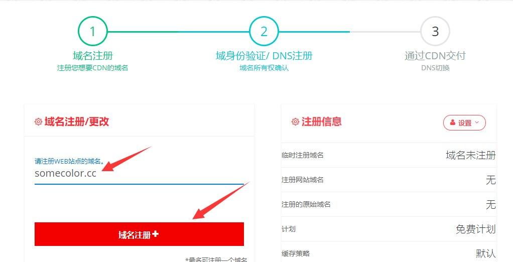 图片[5]-#Rapid START#来自日本免费的网站CDN加速服务-李峰博客