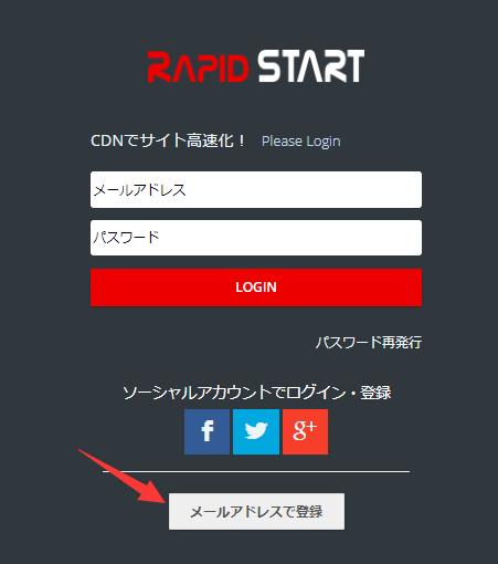 图片[2]-#Rapid START#来自日本免费的网站CDN加速服务-李峰博客