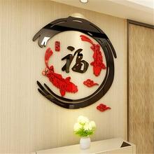 Autocollant mural en acrylique 3D poisson porte-bonheur   Nouveau style chinois, décor mural pour canapé salon, entrée Restaurant, bricolage, autocollant 3D créatif FU