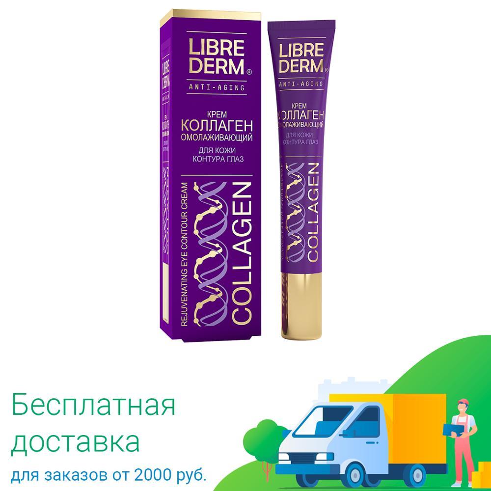 Crema de colágeno de Librederm, para el contorno de la piel de 20 ml, para la Nutrición hidratante