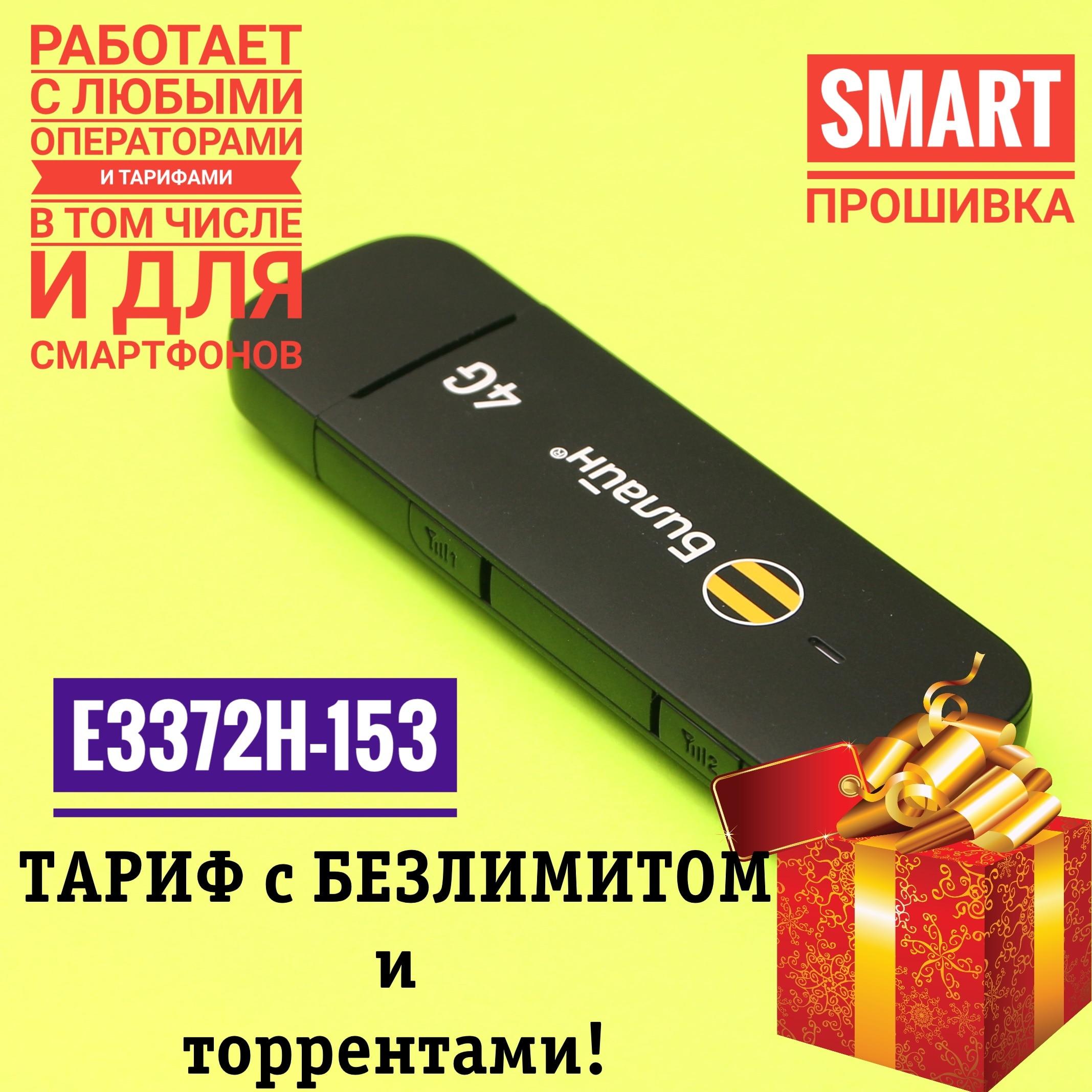 Модем c полным БЕЗЛИМИТОМ за 350 в мес. Билайн E3370 (Он же Huawei E3372h-153 E3372) USB LTE 4G 3G 2G HiLink разблокированный c