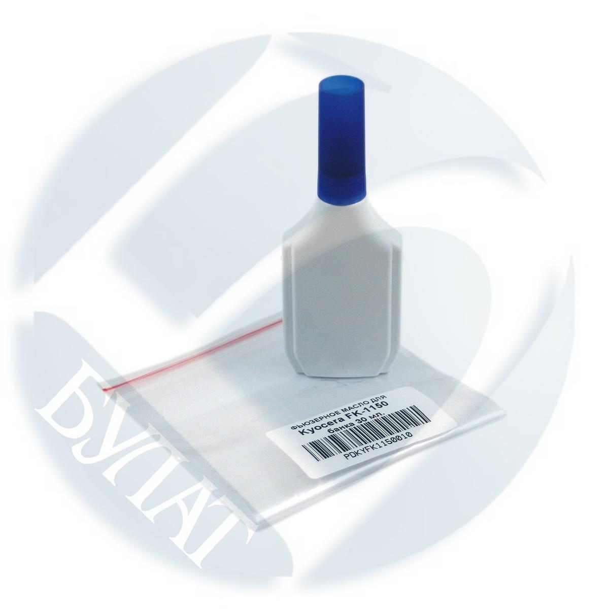 Фьюзерное масло для Kyocera Ricoh Xerox Lexmark банка 30 мл Универсальное масло для узлов термозакрепления