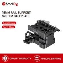 Smallrig universal 15mm placa de base do sistema de apoio do trilho (placa qr excluída) para a gaiola da câmera dlsr/tripés placa de liberação rápida-2145