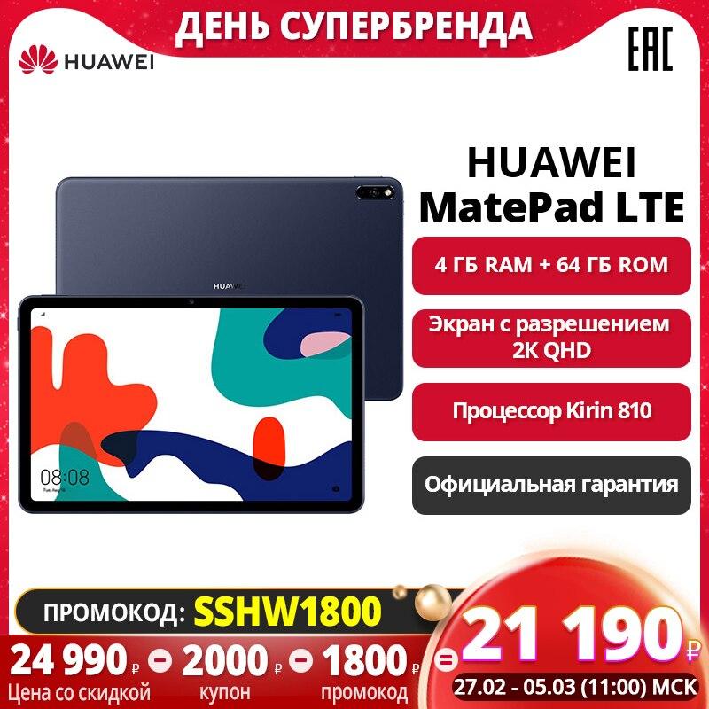 Планшет HUAWEI MatePad LTE 64 ГБ  2K Экран 7nm Kirin 810 【Ростест, Доставка от 2 дней, Официальная гарантия】 Планшеты      АлиЭкспресс