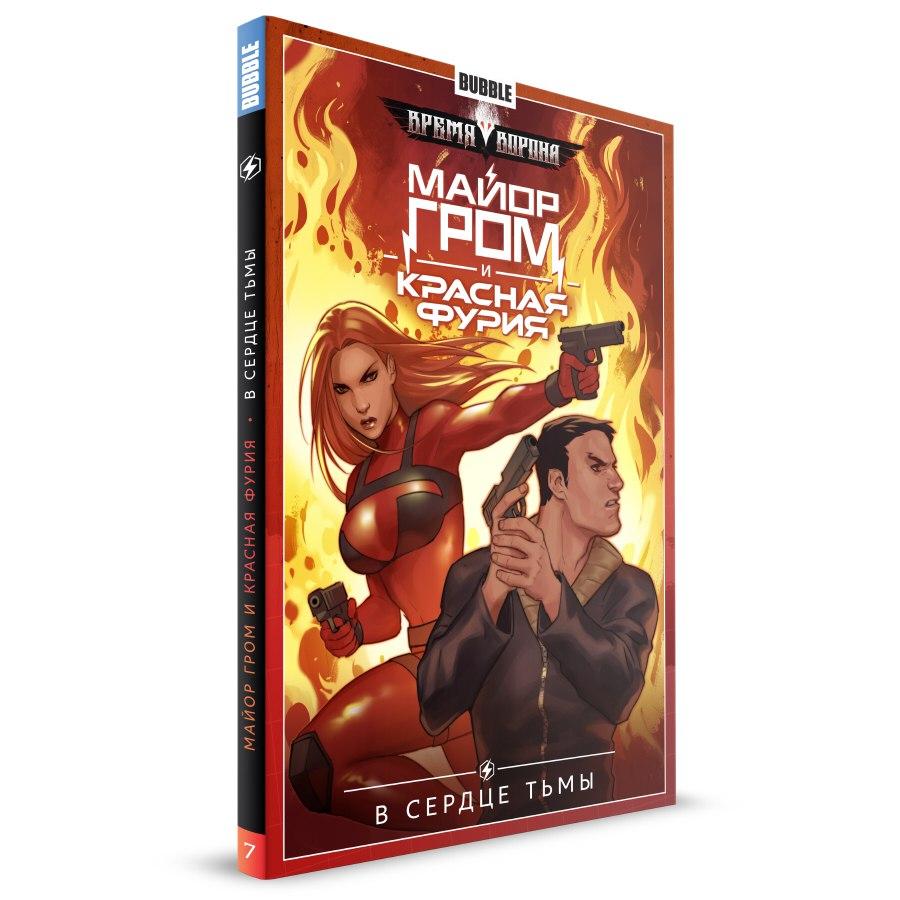 Майор Гром и Красная Фурия Книга 7: В сердце тьмы