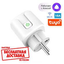 Smart Socket Tuya EU WiFi 16A, plug with timer, smart home, wireless socket, works with Alice from Yandex