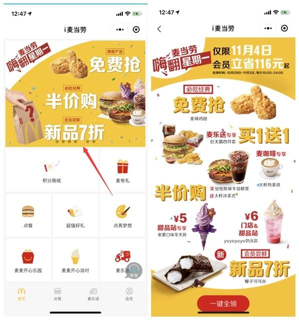 i麦当劳小程序积分兑换免费麦辣鸡块和7折券等