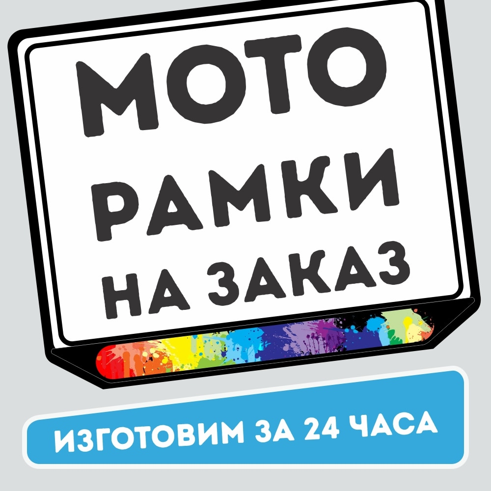 Moto License plate frame. Moto Bike License plate cover. Motorcycle. Car number plate. Number plate holder. Personal design. Ramka. R11HYBRID