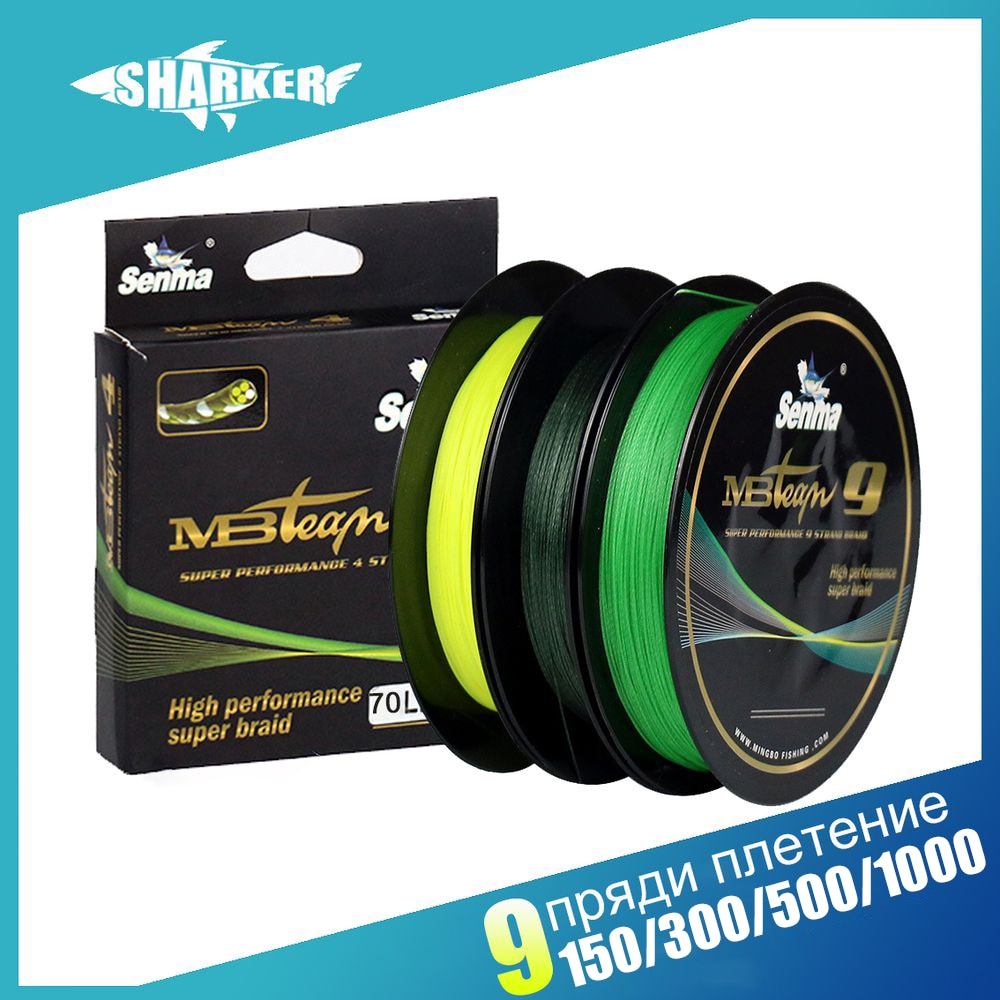 9 Strands Fly Carp Multifilament Braided Fishing Line 150M 300M 500M 1000M Saltwater Floating Braided Line Fishing 15-119LB Wire