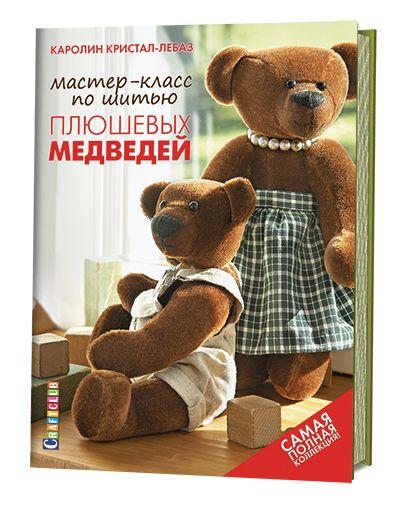 Libro Clase Maestra de costura de osos de peluche. Caroline de cristal-lebaz