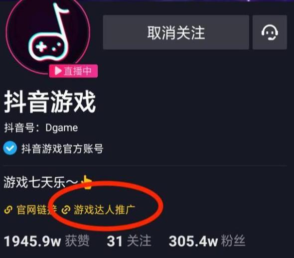抖音游戏达人推广从0到月入1.5万详细教程