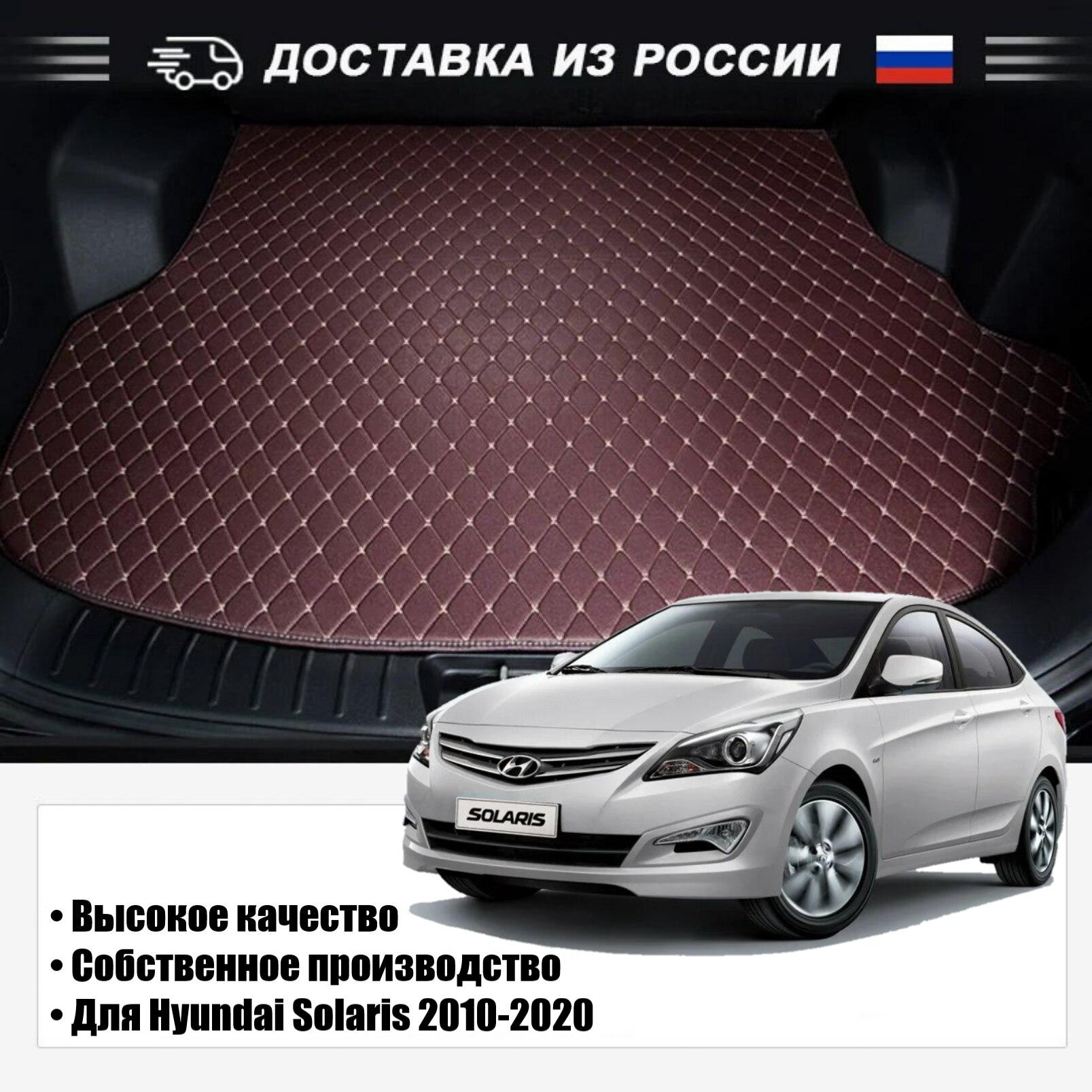 AUTOROWN PU Leather Car Trunk Mat For Hyundai Solaris 2010-2020 Waterproof Floor Mats Auto Interior Accessories