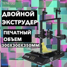 TENLOG TL-D3 Pro 3D Printer Independent Dual Extruder Double Z-axis Support Filament Detection Resume Function Shipping from Rus