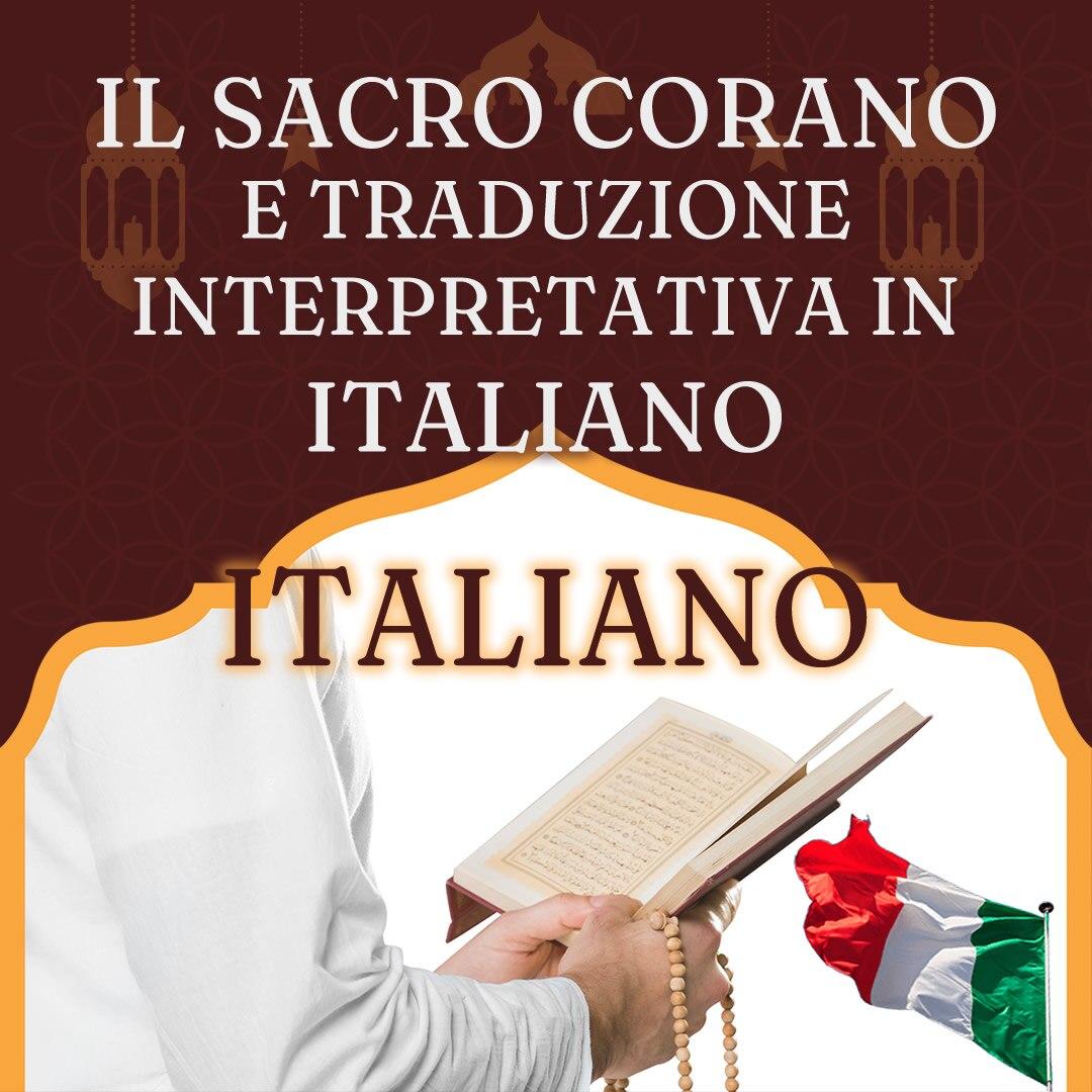 Священный Коран и перевод на итальянском языке