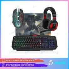 Game set/Set 4 in 1. 4 items: Keyboard Mouse headphones mat. The defender. Backlight, USB. For gamers
