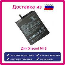 Аккумулятор для Xiaomi Mi 8 BM3E 3400mAh